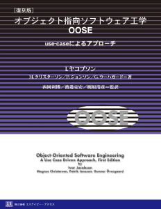 OOSE表紙2