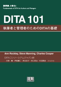 DITA101