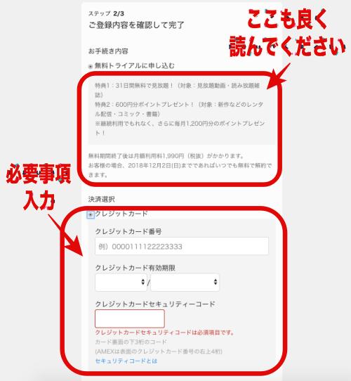 U-NEXT,touroku,yarikata