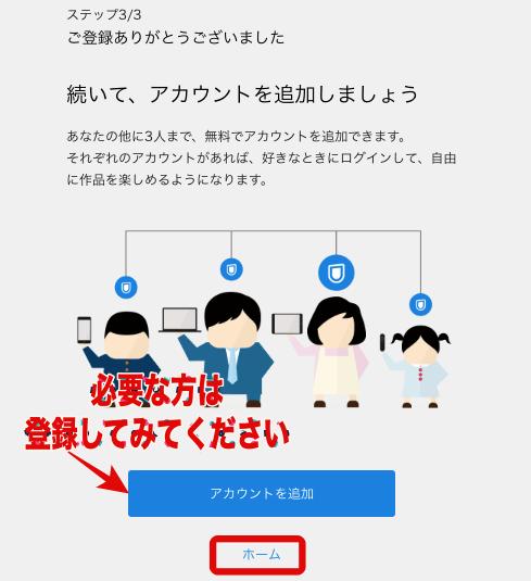 U-NEXT.touroku,yarikata