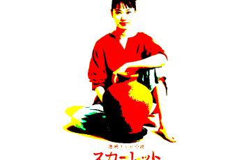 scarlet,asadora