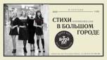 """14 февраля, Книжный водка-бар """"Открой рот"""""""