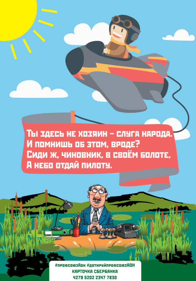 Автор: Александр Нечаев. Текст: Елена Берсенёва