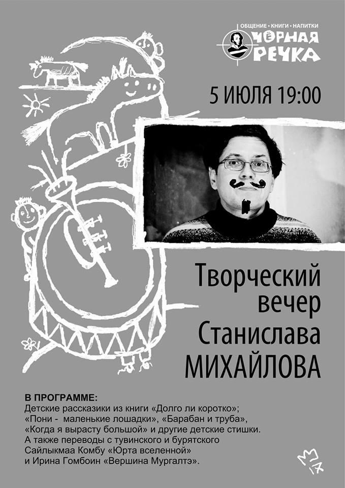 Станислав Михайлов на Чёрной речке