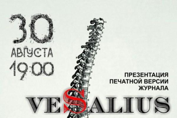 Презентация журнала Vesalius