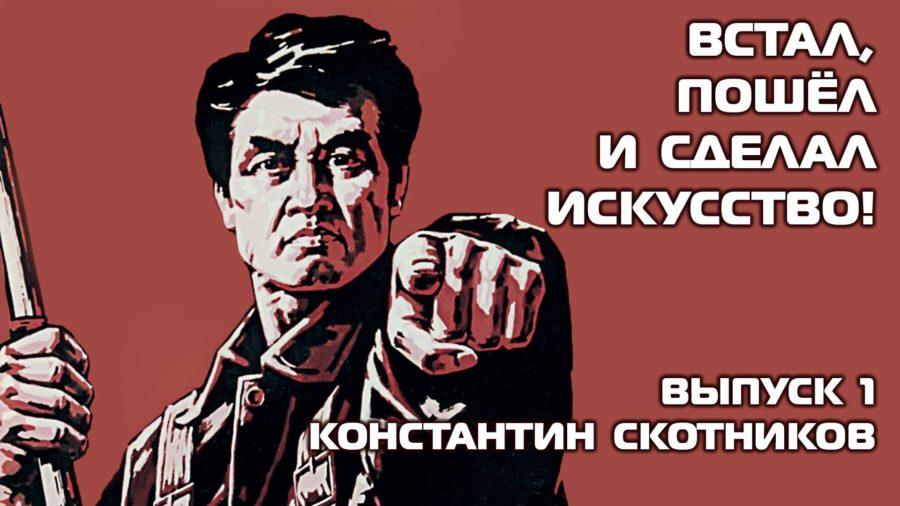 Беседы с художником Константином Скотниковым