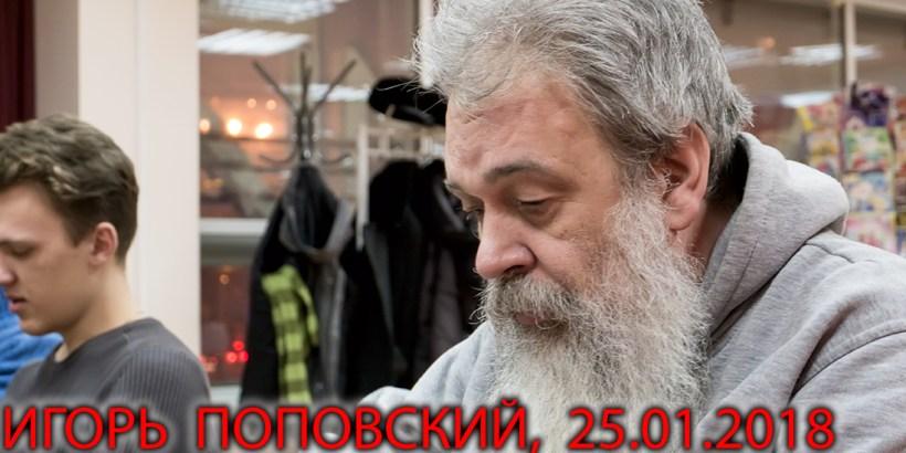 Игорь Поповский. Проекции политэкономии города