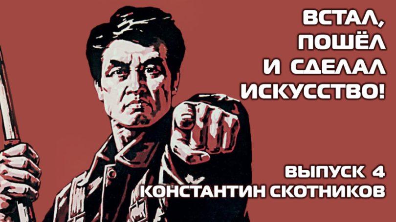 Константин Скотников. Об образовании.