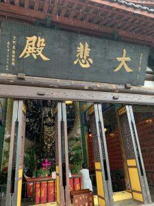 Guangde Monastery 廣德寺