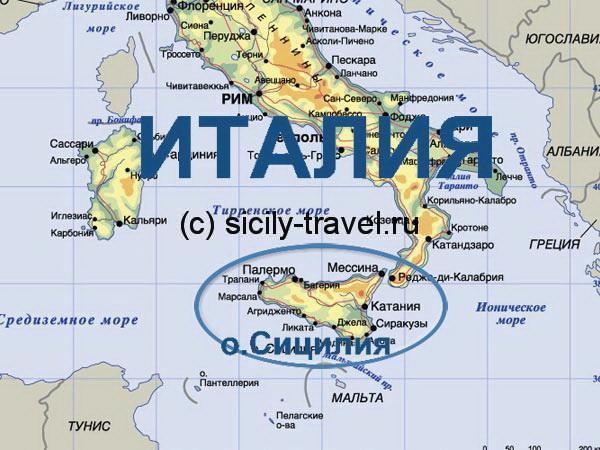 Остров Сицилия на карте