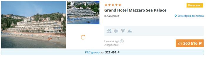 Туры на Сицилию из Москвы Grand Hotel Mazzaro Sea Palace