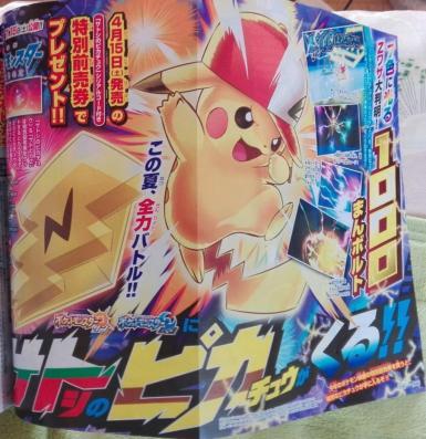 ash_hat_pikachu_leak
