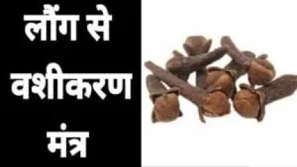 Long se vashikaran का सबसे प्रचंड और 100% असरदार वशीकरण मंत्र|