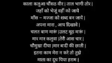 Mantra for vashikaran