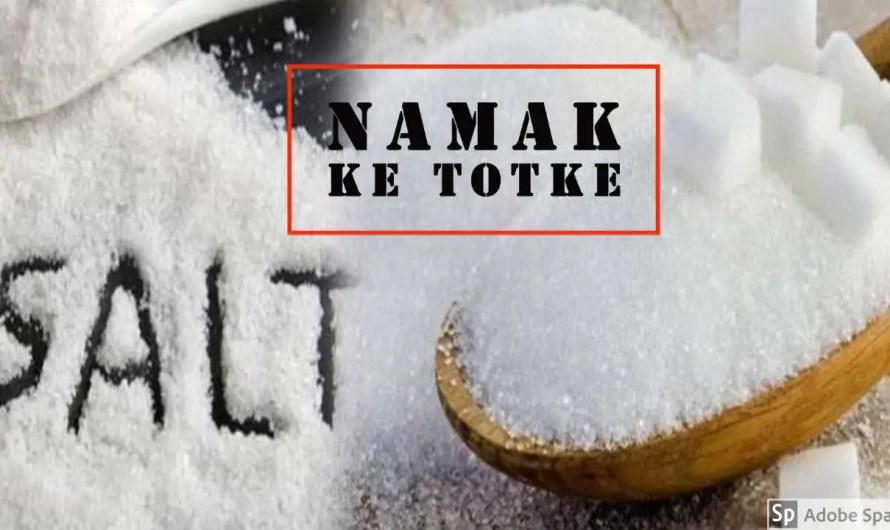 Namak Ke Totke aur savdhani in hindi
