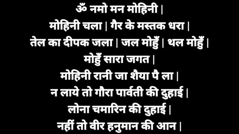 Chameli ke tel se vashikaran ka shabar mantra