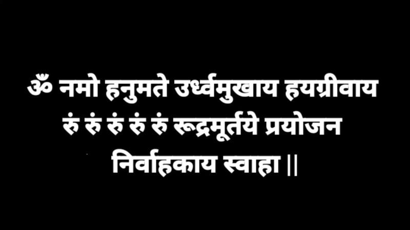 4. हनुमान वशीकरण मंत्र / Hanuman vashikaran mantra