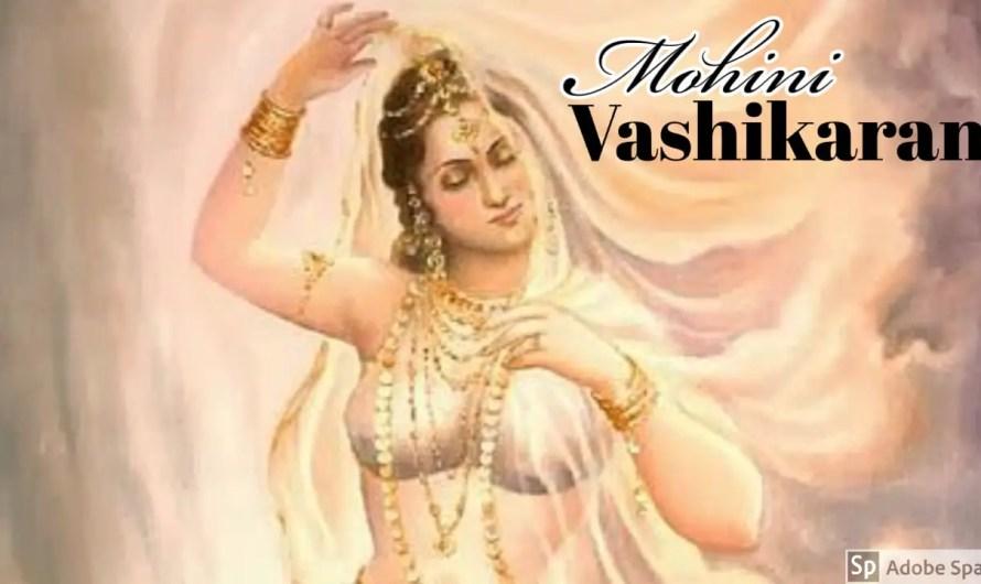 Mohini vashikaran mantra in hindi, दौड़ा चला आएगा आपका प्यार आपके पास