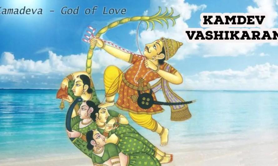 कामदेव का सफल वशीकरण मंत्र. Kamdev Vashikaran Mantra