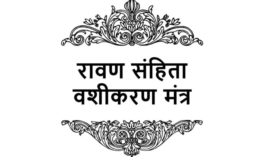 Ravan samhita vashikaran mantra. रावण संहिता वशीकरण मंत्र और टोटके.