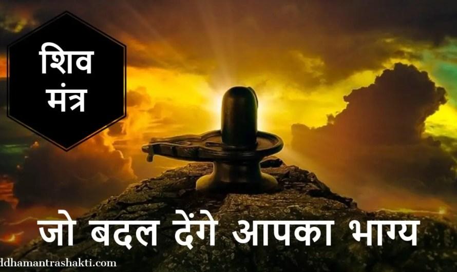 शिव मंत्र जो बदल देंगे आपकी ज़िन्दगी. Shiv ji ka mantra in hindi.