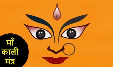 Maa kali mantra in hindi