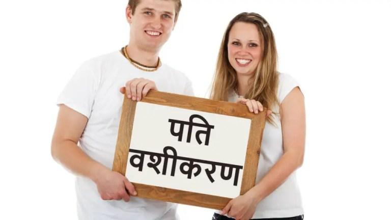 Pati ko vashikaran ke upay in hindi