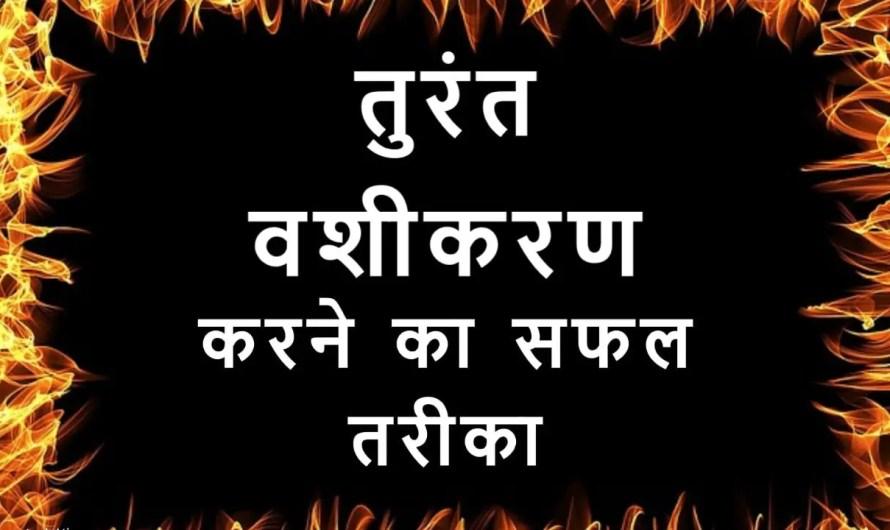 Turant vashikaran mantra in hindi. तुरंत वशीकरण करने के 06 तरीके.