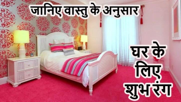 बेडरूम का कलर कैसा होना चाहिए