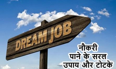 राशि के अनुसार नौकरी पाने के सरल उपाय