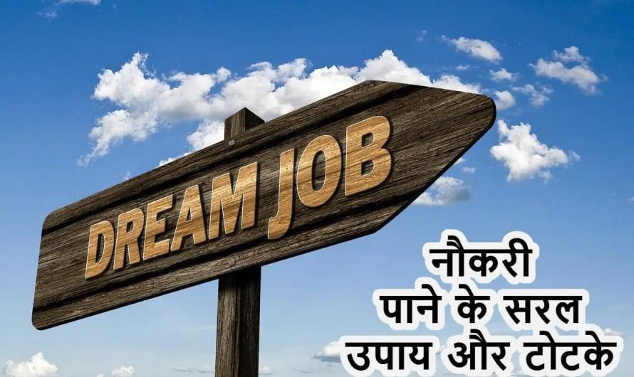 राशि के अनुसार नौकरी पाने के सरल उपाय और अचूक टोटके