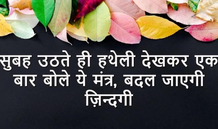 सुबह उठते ही हथेली देखकर एक बार बोले ये मंत्र, बदल जाएगी ज़िन्दगी.subah uthakar hatheli dekhna