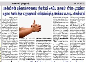 A recent article in Vanakkam Tamilnadu about our Dr. Salai Jaya Kalpana which was publlished on 09/05/2021