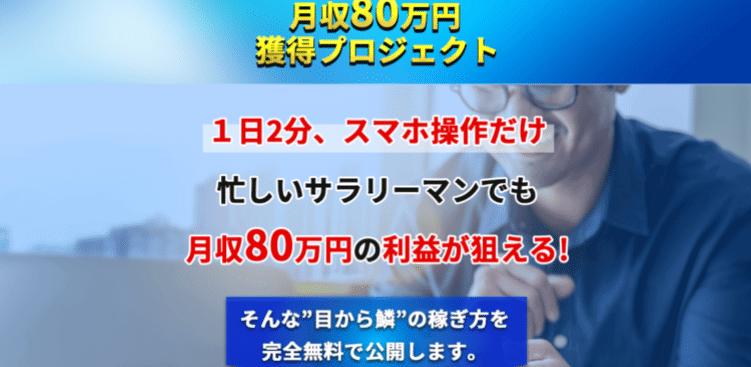 月収80万円プロジェクト