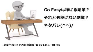 Go Easyは稼げる副業?実際に登録検証、ネタバレ
