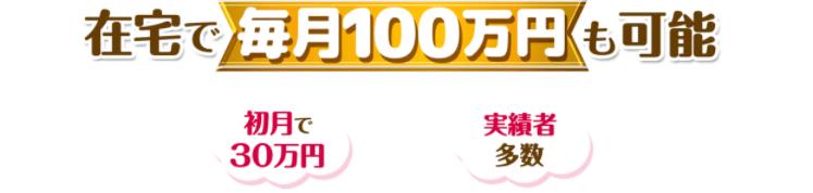 毎月100万円が稼げる