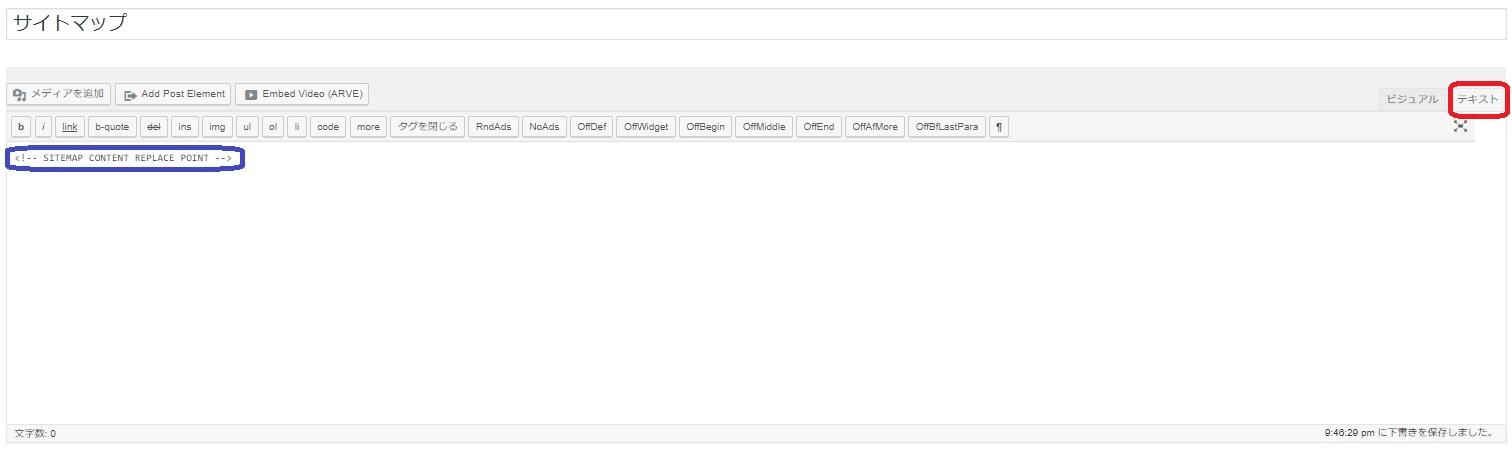 button-only@2x ワードプレスサイトマップ自動作成プラグインでサイドマップを作成する方法(PS Auto Sitemap)
