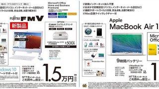 PC DEPOTの売り方 MacBookAirはお得なのかどうか考える