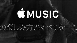 【更新】Apple Music★ついに音楽鎖国の日本でも音楽月額定額で開始されるのか!