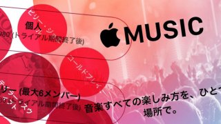 Apple Musicでパケ死を防ぐオフライン視聴方法