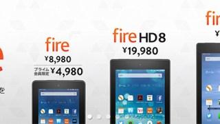 ついにKindle Fireタブレットを買うべき時がきた!4,980円の衝撃