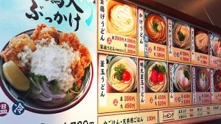 丸亀製麺アプリのクーポンがすごい!神アプデでうどん半額以下、無料でお得