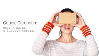 PS4 VRがなくてもいいじゃない Google CardboardでVR体験をしてみよう