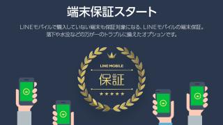 LINEモバイル 新規じゃなくても申し込める端末保証を開始 iPhoneに保証をつけたい