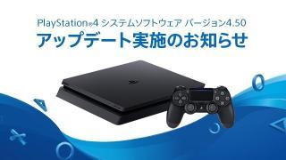 PS4 システムソフトウェアSASUKE 4.50で外付けHDDにソフトをインストール可能に