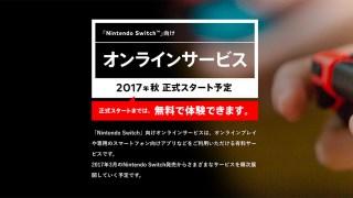 Nintendo Switch向けオンラインサービスとは?「スプラトゥーン2」はボイスチャット対応
