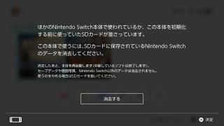 Nintendo Switch Micro SDのデータのコピー、バックアップのやり方