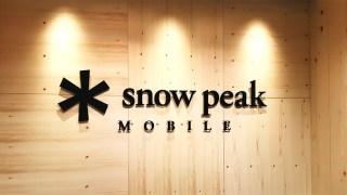 snow peak MOBILE ギンザシックス スノピのモバイルハウス 住箱が欲しい!