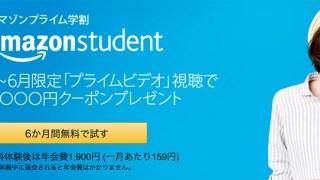 学生さんは入っておきたいAmazonプライム学割 AmazonStudentが最大15ヶ月無料