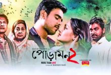 Photo of Poramon 2 (2018) Bangla Full Movie Download